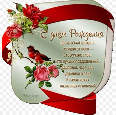 Pozdravleniya rojdeniya s dnem Поздравления с