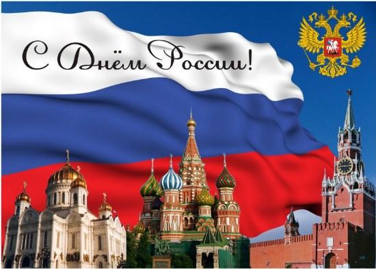 Поздравление с днем россии всем в прозе