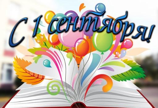 Поздравления с Днем знаний 1 сентября для детей и родителей в стихах и картинках