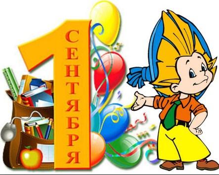 Изображение - С 1 сентября поздравления ребенку 1_sentybra_den_znaniy_kartinka