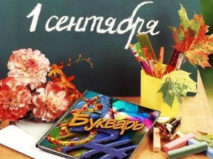 Изображение - С первым днем знаний поздравление 1_settyabrya_kertinka