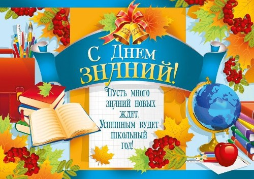 Изображение - С 1 сентября поздравления ребенку den_znaniy_otkrytka-1