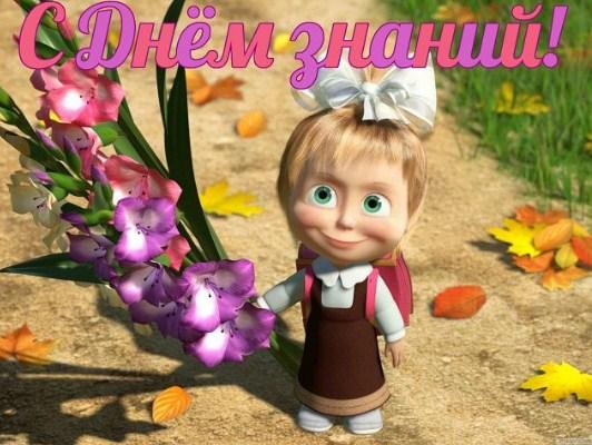 Изображение - С первым днем знаний поздравление kartinka_s_dnem_znaniy
