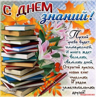 Изображение - С первым днем знаний поздравление s_1_sentyabrya