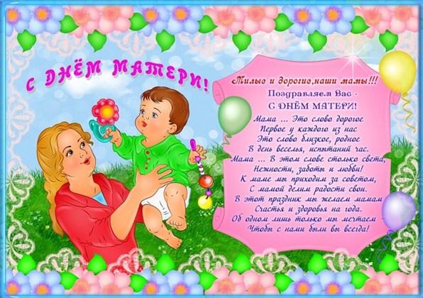 dorogoy_mame_stih Стихи на День Матери. Подборка красивых стихотворений до слез