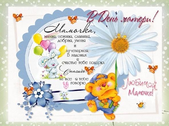 mamochka_s_dnem_materi Стихи на День Матери. Подборка красивых стихотворений до слез