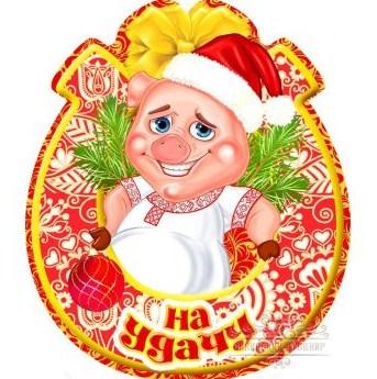 Как встретить Новый 2019 год Желтой Свиньи (Кабана), чтобы сделать его удачным?