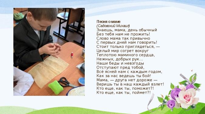 pesnya_o_mame Стихи на День Матери. Подборка красивых стихотворений до слез