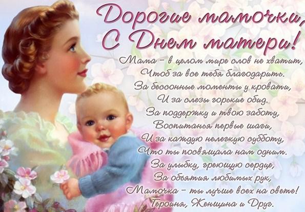 pogelanie_v_den_materi Стихи на День Матери. Подборка красивых стихотворений до слез