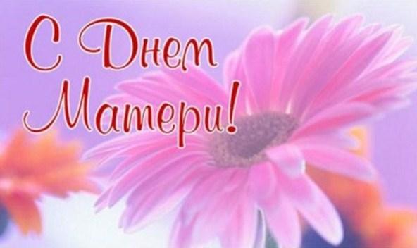 pozdravleniya_s_dnem_materi Стихи на День Матери. Подборка красивых стихотворений до слез