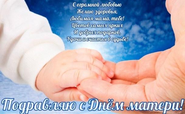 pozdravlyu_s_dnem_materi Стихи на День Матери. Подборка красивых стихотворений до слез