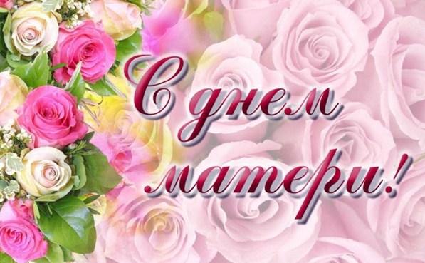 s_dnem_materi Стихи на День Матери. Подборка красивых стихотворений до слез