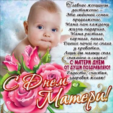 s_dnem_meteri_ctihotvoreniya_dlya_lubimyh_mam Стихи на День Матери. Подборка красивых стихотворений до слез