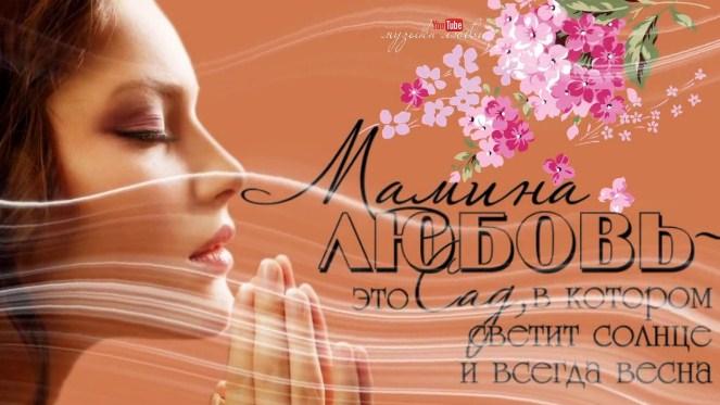 stih_mame Стихи на День Матери. Подборка красивых стихотворений до слез