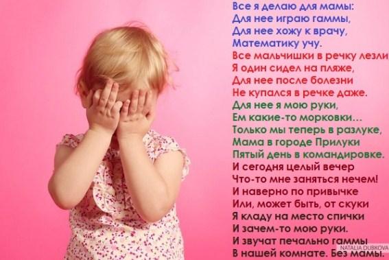 stishok_dlya_mamochki Стихи на День Матери. Подборка красивых стихотворений до слез