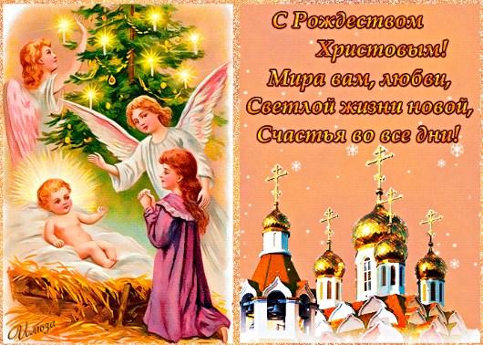 Поздравления С Рождеством Христовым 2019 — красивые пожелания в стихах и картинках