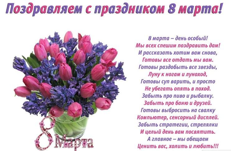 Поздравления с 8 марта 2019 ! Короткие и красивые стихи с картинками